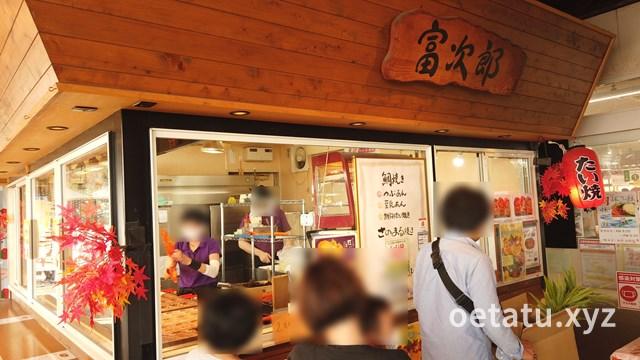 道の駅どまんなかたぬま鯛焼きタコ焼き富次郎