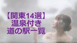【関東14ヶ所】温泉が併設している道の駅一覧(車中泊者必見!)